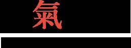 真の合気道を名古屋で習うなら【合気道名古屋道場】